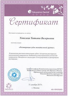 Сертификат 6.jpg