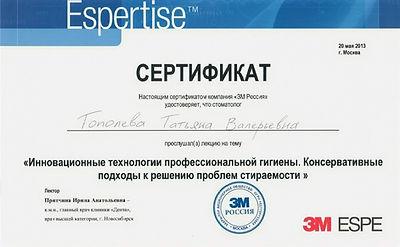 Сертификат 1_edited.jpg