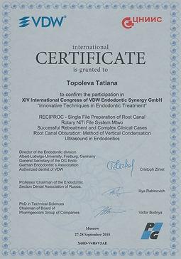 Сертификат 10.jpg