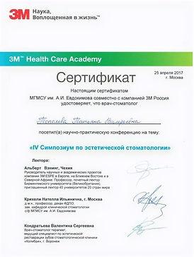 Сертификат 4_edited.jpg