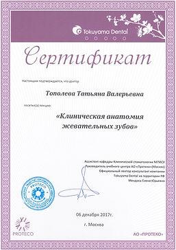 Сертификат 5.jpg