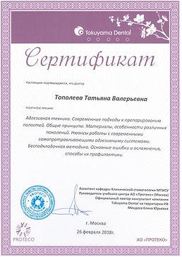 Сертификат 7.jpg