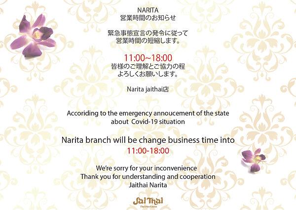 Narita.jpg