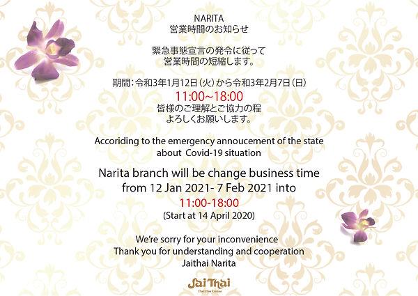 Narita@150x-100.jpg