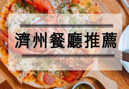 吃貨分享 韓國 濟州餐廳推薦