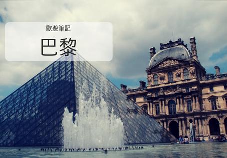筆記分享 歐遊法國巴黎