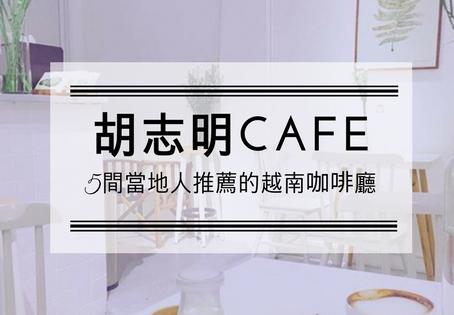 實用分享 越南 當地人推薦的胡志明市咖啡廳