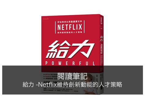 閱讀筆記 給力 -Netflix維持創新動能的人才策略