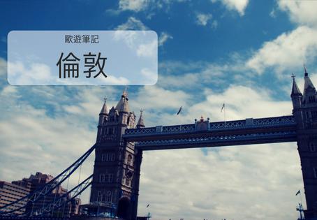 筆記分享 歐遊英國倫敦