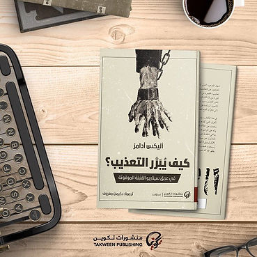 arabic translation cover.jpg