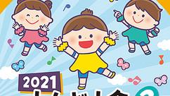 【楽曲】2021 うんどう会(2)