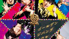 【楽曲】祭nine.「ゴールデンジパングソウル」