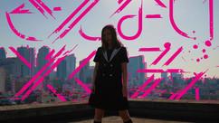 【楽曲・プロデュース】アリスインプロジェクト「きえないメロディ」~10周年セレクトアルバム~