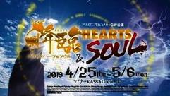 【舞台】「降臨Hearts&Soul」