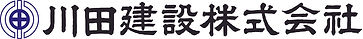 ロゴ+川田建設株式会社.jpg