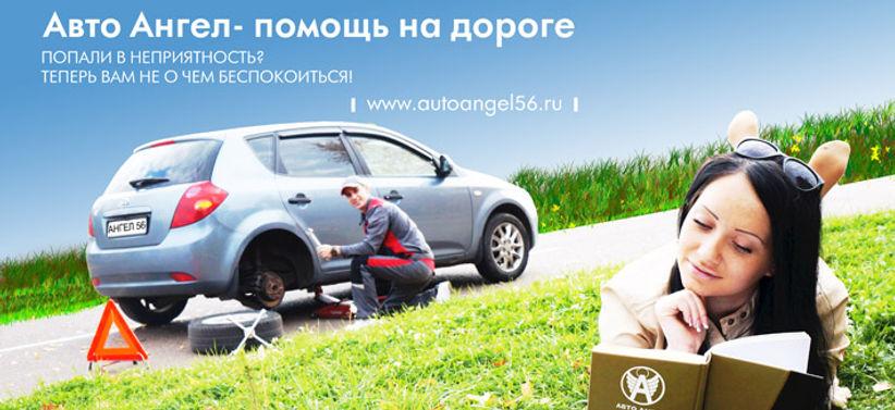 выездной шиномонтаж, помощь на дороге, авто ангел оренубург, зарядка аккумулятора, буксировка