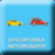 буксировка автомобиля оренбург, помощь на дороге, техпомощь, отбуксировать машину, авто ангел