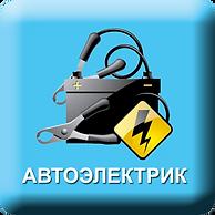 услуги автоэлектрика, автоэлектрик оренбург, помощь на дороге, техпомщь с выездом