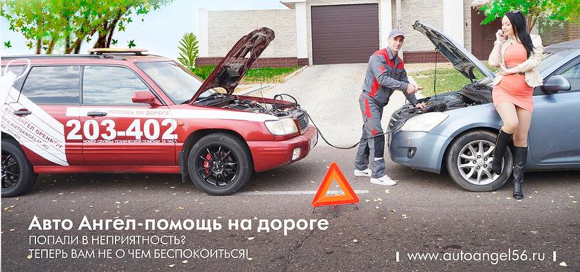 прикурить автомобиль, автотехпомощь, помощь на дороге, авто ангел, зарядка аккумулятора, запуск двигателя