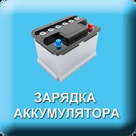 Зарядка аккумулятора, помозь на дороге, запуск двигателя, пркурить аккуммулятор, техпомощь