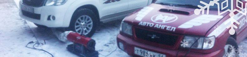 Отогрев автомобиля Оренбург, разогрев автообиля, запуск двигателя, отогрев дизеля