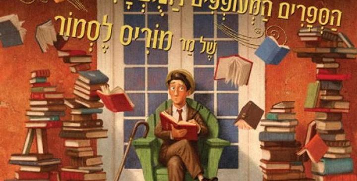 הספרים המעופפים המופלאים של מר מוריס לסמור