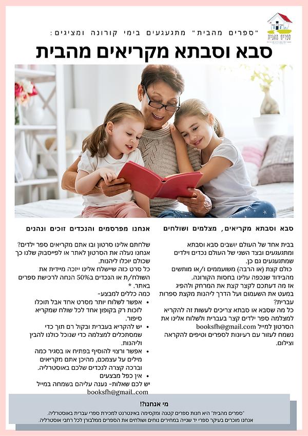 סבא וסבתא מקריאים מהבית (2).png