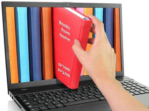 לוגו זמני ספרים מהבית.jpg