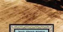 איז'ה מיה
