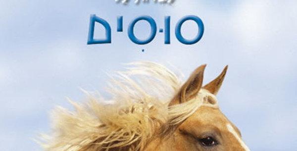 100 עובדות על סוסים