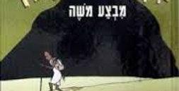 מנהרת הזמן מבצע משה