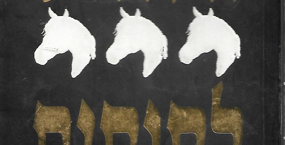 הלוחש לסוסים