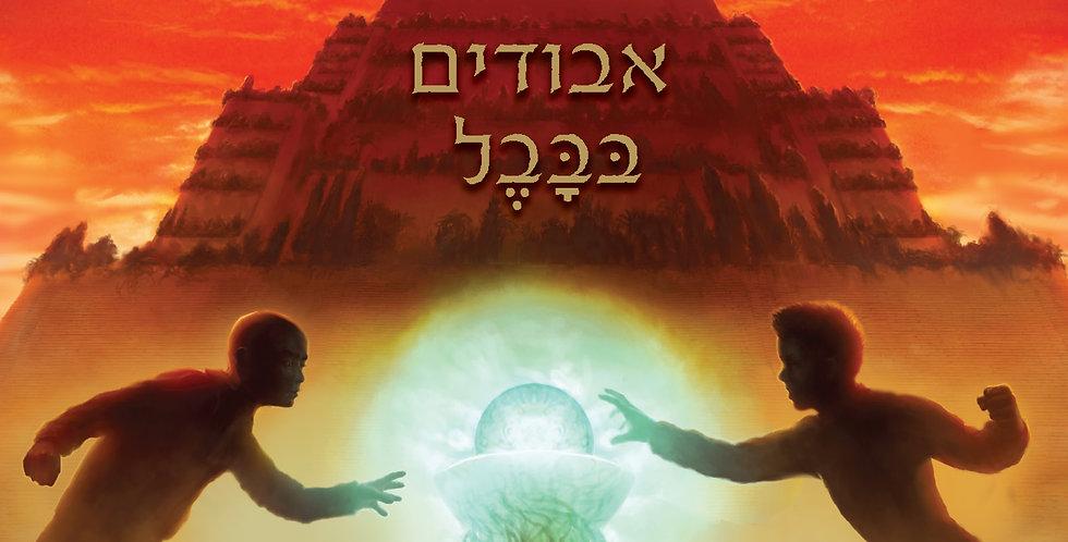 שבעת הפלאים אבודים בבבל