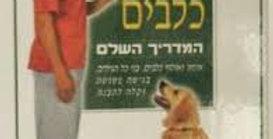 אילוף כלבים המדריך השלם