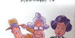 סבתא בישלה דייסה שירי אצבעות ומשחק