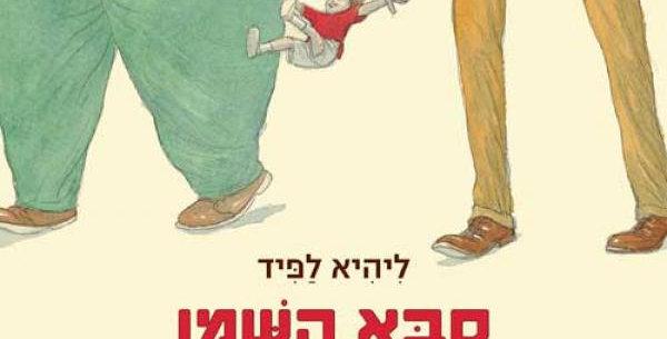 סבא השמן וסבא הרזה