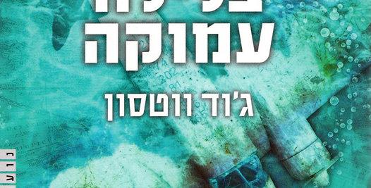 צלילה עמוקה 39 רמזים ספר 6