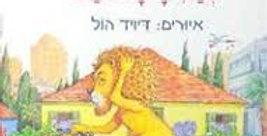 האריה הרעמתן והג'ירפה גם