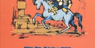 חסמבה ושודדי הסוסים