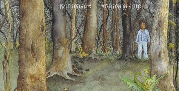 קרן היער המסתורית