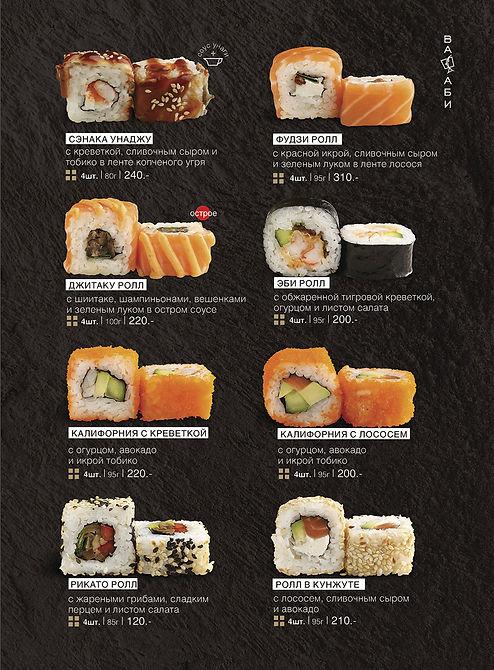 menu_osen19_PR-(1)_Страница_27.jpg