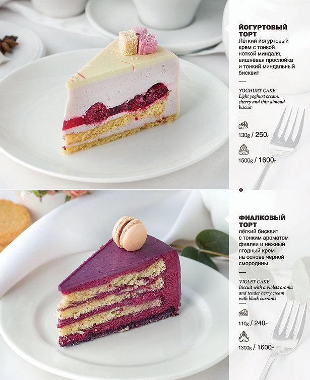 десерты_NEW_CRV_Страница_13.jpg