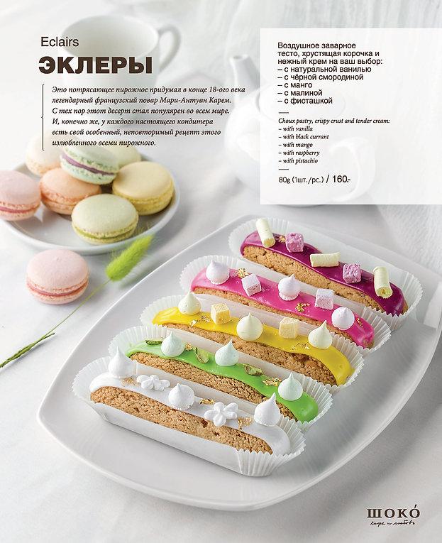 десерты_NEW_CRV_Страница_01.jpg