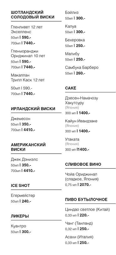 A4-vasabi-karta_bara%20(5)_page-0005_edi