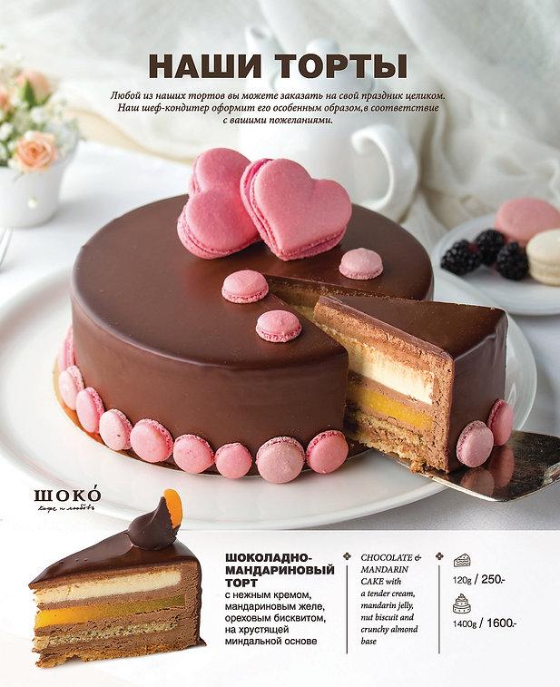 десерты_NEW_CRV_Страница_10.jpg