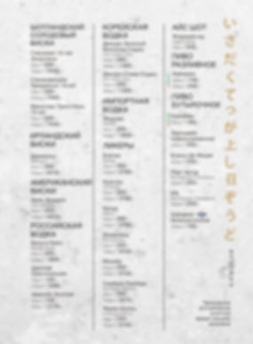 menu_VASABI_2019-PR6.jpg