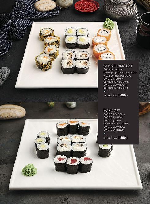 menu_osen19_PR-(1)_Страница_31.jpg