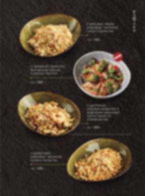 menu_osen19_PR-(1)_Страница_03.jpg