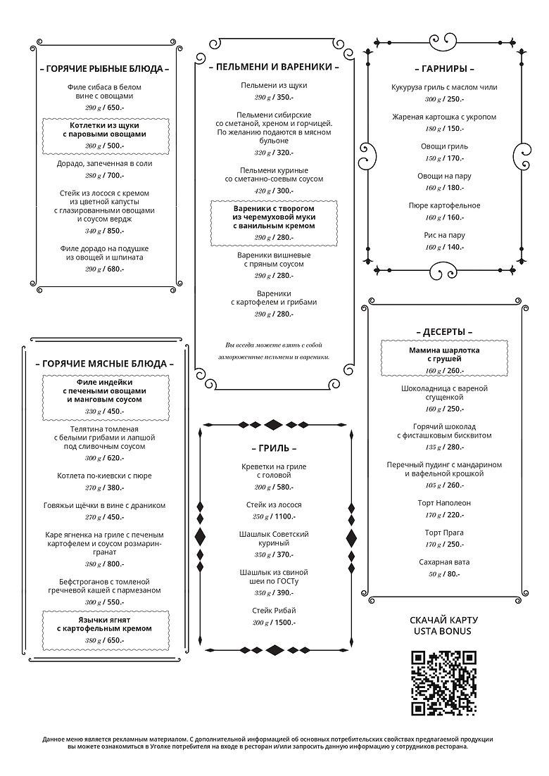 A3-menu-dub-4 (5)_page-0002.jpg