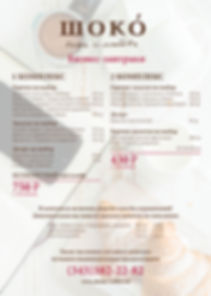 Бизнес-завтрак-ШОКО-А4.jpg
